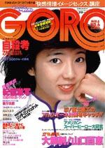 GORO1979-06.jpg