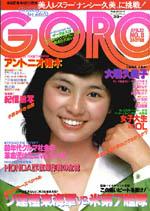 GORO1979-08.jpg