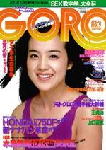 GORO1979-09.jpg