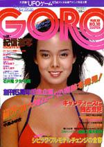 GORO1979-10.jpg