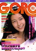GORO1979-11.jpg