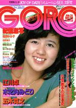 GORO1979-13.jpg
