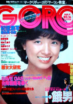 GORO1979-16.jpg