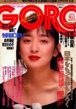 GORO1988-02.jpg