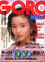 GORO1988-03.jpg