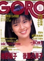 GORO1988-04.jpg