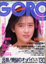 GORO1988-05.jpg
