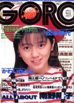 GORO1988-08.jpg