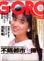 GORO1988-09.jpg