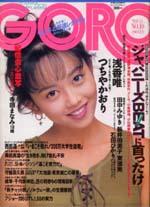 GORO1988-10.jpg