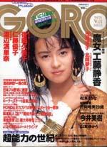 GORO1988-11.jpg