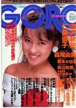 GORO1988-12.jpg