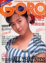 GORO1988-15.jpg