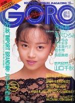 GORO1988-17.jpg
