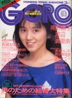 GORO1988-19.jpg