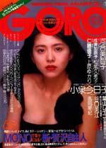 GORO1988-22.jpg