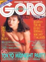 GORO1988-24.jpg