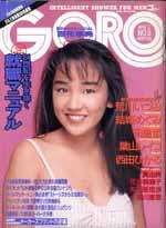 1990-08.jpg